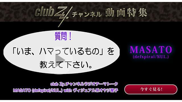 MASATO(defspiral/NUL.) with ヴィジュアル系オヤジ星子 動画(1):「いま、ハマっているもの」を教えて下さい。#日刊ブロマガ!club Zy.チャンネル
