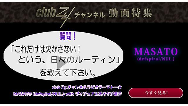 MASATO(defspiral/NUL.) with ヴィジュアル系オヤジ星子 動画(2):「これだけは欠かさない!という、日々のルーティン」を教えてください。#日刊ブロマガ!club Zy.チャンネル