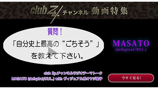 MASATO(defspiral/NUL.) with ヴィジュアル系オヤジ星子 動画(3):「自分史上最高のごちそう」を教えてください。#日刊ブロマガ!club Zy.チャンネル