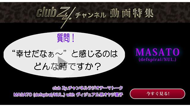MASATO(defspiral/NUL.) with ヴィジュアル系オヤジ星子 動画(4):幸せだなぁ〜と感じるのはどんな時ですか?#日刊ブロマガ!club Zy.チャンネル