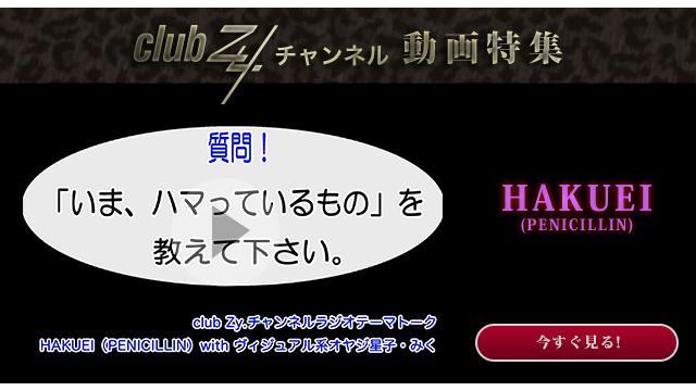 HAKUEI(PENICILLIN) with ヴィジュアル系オヤジ星子 動画(1):「いま、ハマっているもの」を教えて下さい。#日刊ブロマガ!club Zy.チャンネル