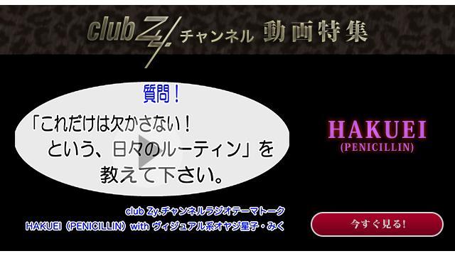 HAKUEI(PENICILLIN) with ヴィジュアル系オヤジ星子 動画(2):「これだけは欠かさない!という、日々のルーティン」を教えてください。#日刊ブロマガ!club Zy.チャンネル