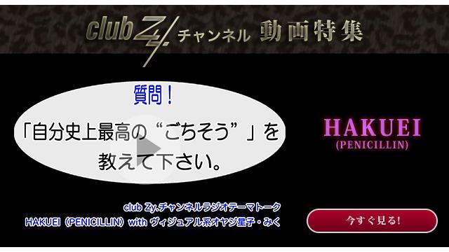 HAKUEI(PENICILLIN) with ヴィジュアル系オヤジ星子 動画(3):「自分史上最高のごちそう」を教えてください。#日刊ブロマガ!club Zy.チャンネル
