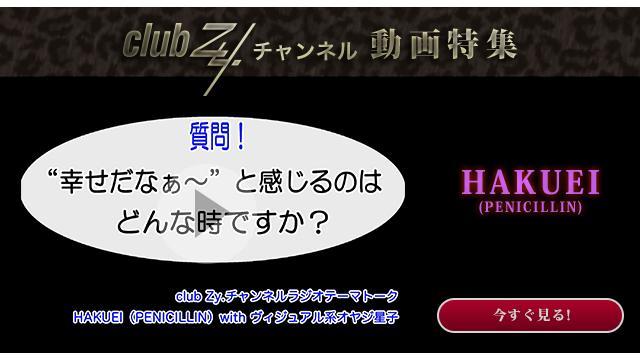 HAKUEI(PENICILLIN) with ヴィジュアル系オヤジ星子 動画(4):幸せだなぁ〜と感じるのはどんな時ですか?#日刊ブロマガ!club Zy.チャンネル
