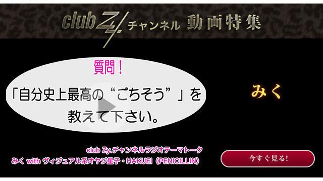 みく with ヴィジュアル系オヤジ星子 動画(3):「自分史上最高のごちそう」を教えてください。#日刊ブロマガ!club Zy.チャンネル