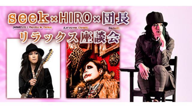 seek × HIRO × 団長 リラックス座談会 第4回(全4回) 団長「YOSHIKIさんのピアノ伴奏で急遽生歌を歌った時は震えました。」