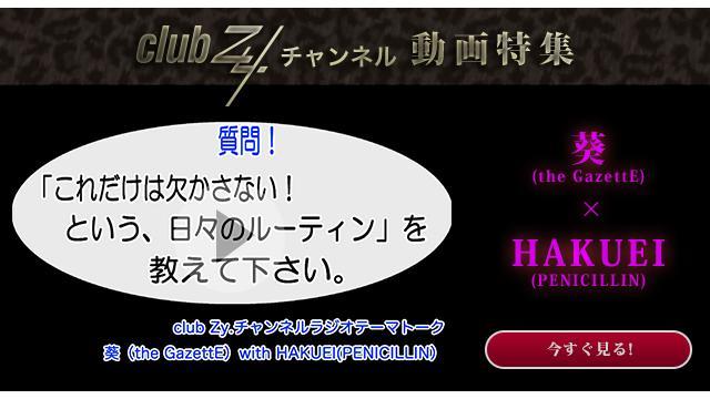 葵(the GazetteE) with HAKUEI(PENICILLIN) 動画(2):「これだけは欠かさない!という、日々のルーティン」を教えてください。#日刊ブロマガ!club Zy.チャンネル