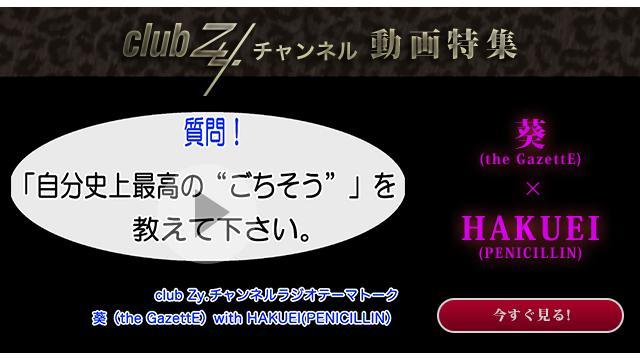葵(the GazetteE) with HAKUEI(PENICILLIN) 動画(3):「自分史上最高のごちそう」を教えてください。#日刊ブロマガ!club Zy.チャンネル