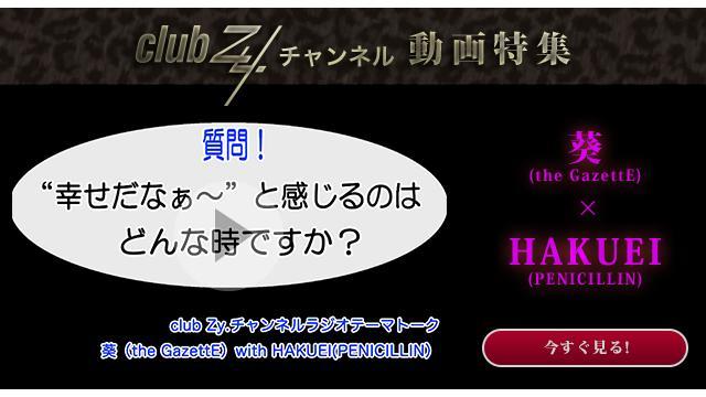 葵(the GazetteE) with HAKUEI(PENICILLIN) 動画(4):幸せだなぁ〜と感じるのはどんな時ですか?#日刊ブロマガ!club Zy.チャンネル