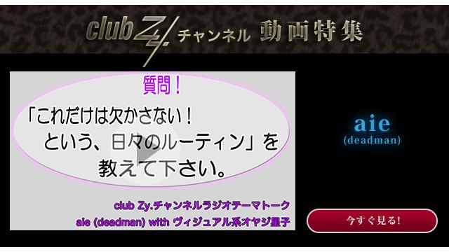 aie(deadman) with ヴィジュアル系オヤジ星子 動画(2):「これだけは欠かさない!という、日々のルーティン」を教えてください。#日刊ブロマガ!club Zy.チャンネル