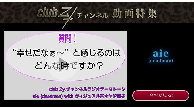 aie(deadman) with ヴィジュアル系オヤジ星子 動画(4):幸せだなぁ〜と感じるのはどんな時ですか?#日刊ブロマガ!club Zy.チャンネル