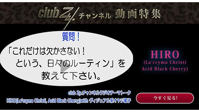 HIRO(La'cryma Christi,Acid Black Cherry) with ヴィジュアル系オヤジ星子 動画(2):「これだけは欠かさない!という、日々のルーティン」を教えてください。#日刊ブロマガ!club Zy.チャンネル