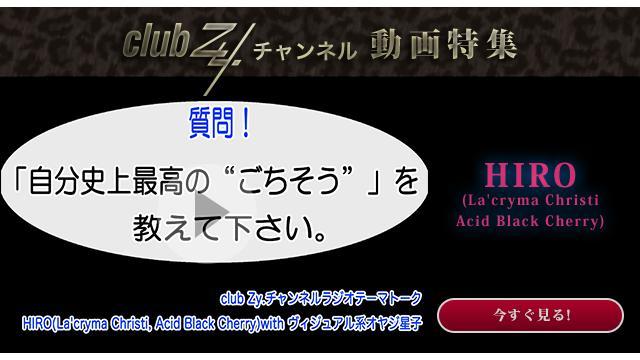 HIRO(La'cryma Christi,Acid Black Cherry) with ヴィジュアル系オヤジ星子 動画(3):「自分史上最高のごちそう」を教えてください。#日刊ブロマガ!club Zy.チャンネル