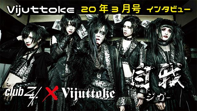 Vijuttoke20年3月号「自我-ジガ-」インタビュー
