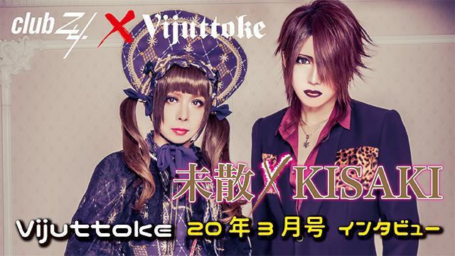 Vijuttoke20年3月号「未散×KISAKI」インタビュー