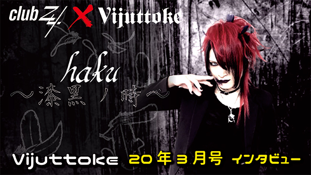 Vijuttoke20年3月号「haku〜漆黒ノ時〜」インタビュー