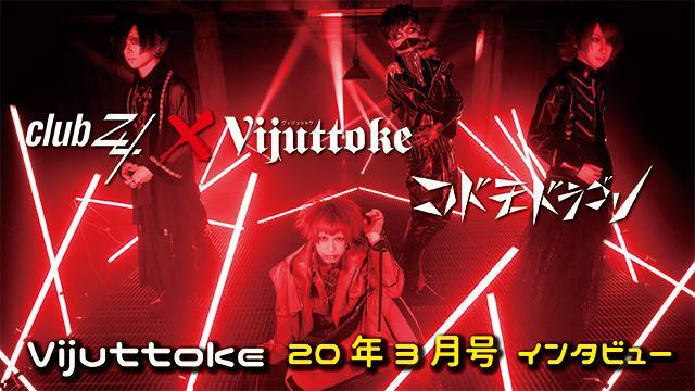 Vijuttoke20年3月号「コドモドラゴン」インタビュー