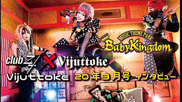 Vijuttoke20年3月号「BabyKingdom」インタビュー