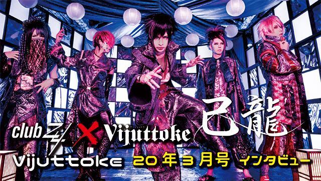 Vijuttoke20年3月号「己龍」インタビュー