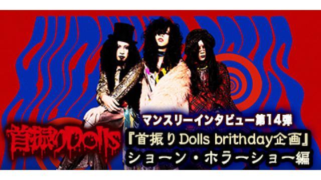 首振りDolls マンスリーインタビュー第14弾『首振りDolls brithday企画』ショーン・ホラーショー編 第2回(全3回) 「やっぱりバンドって、楽しませるのが役目だと思うんです。」