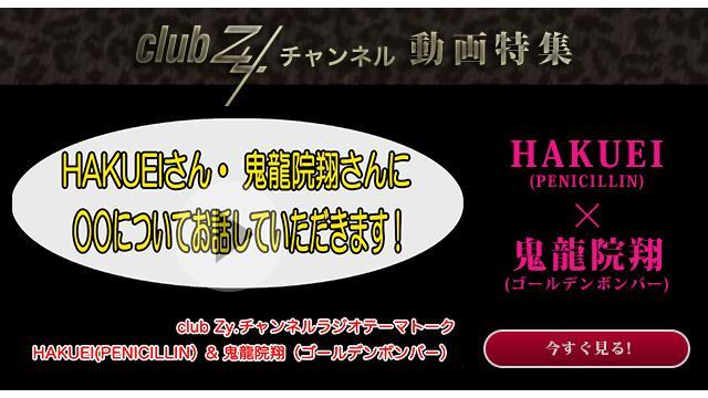 HAKUEI × 鬼龍院翔(ゴールデンボンバー) 動画(4):こだわりのあるアイテムがありましたら教えてください#日刊ブロマガ!club Zy.チャンネル