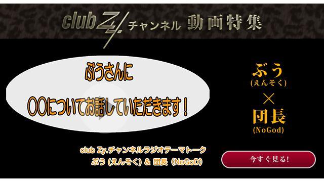 ぶう(えんそく)&団長(NoGoD) 動画(4):幸せだなぁ〜と感じるのはどんな時ですか?#日刊ブロマガ!club Zy.チャンネル