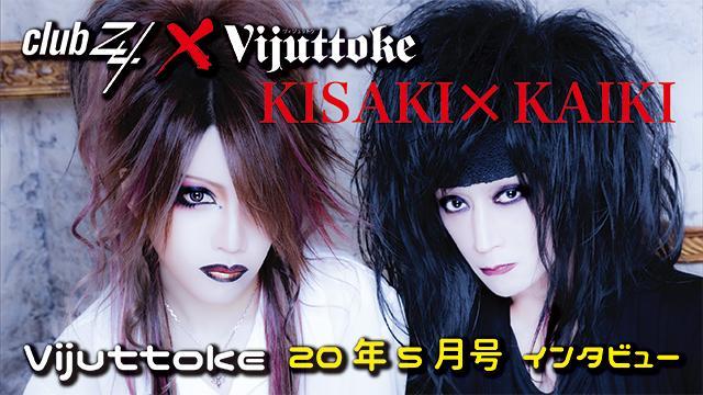 Vijuttoke20年5月号「KISAKI × KAIKI」対談インタビュー「再開」