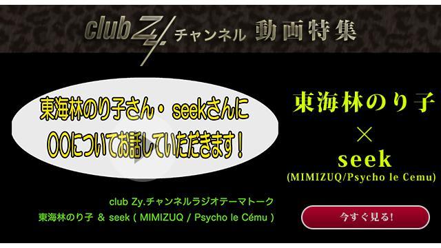 東海林のり子&seek(MIMIZUQ/Psycho le Cemu) 動画(2):初めて会った時のお互いの印象を教えてください!#日刊ブロマガ!club Zy.チャンネル