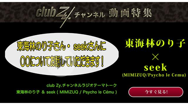 東海林のり子&seek(MIMIZUQ/Psycho le Cemu) 動画(3):「聞き上手な子」と「話し上手な子」どっちがタイプですか?#日刊ブロマガ!club Zy.チャンネル