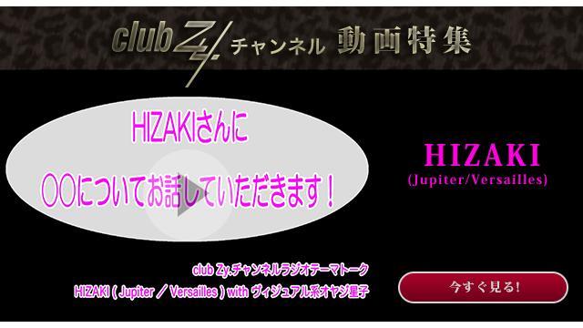 HIZAKI(Jupiter/Versailles) with ヴィジュアル系親父星子 動画(2):「これだけは欠かさない!という、日々のルーティン」を教えてください。#日刊ブロマガ!club Zy.チャンネル