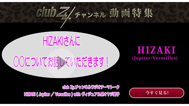 HIZAKI(Jupiter/Versailles) with ヴィジュアル系親父星子 動画(4):幸せだなぁ〜と感じるのはどんな時ですか?#日刊ブロマガ!club Zy.チャンネル