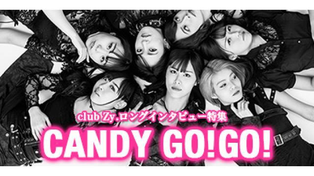 club Zy.ロングインタビュー CANDY GO!GO!  第4回(全4回) 「『Infinity』は、「今のメンバーたちに向けた想い」と「CANDY GO!GO!の10年間の歩み」を記した歌。まさに、10周年を迎えるCANDY GO!GO!に相応しい歌が誕生しました。」