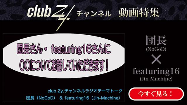 団長(NoGoD)×featuring16(Jin-Machine) 動画(1):「困った事や悩み事があるときに自分にとっての相談相手は誰ですか?」を教えて下さい。#日刊ブロマガ!club Zy.チャンネル
