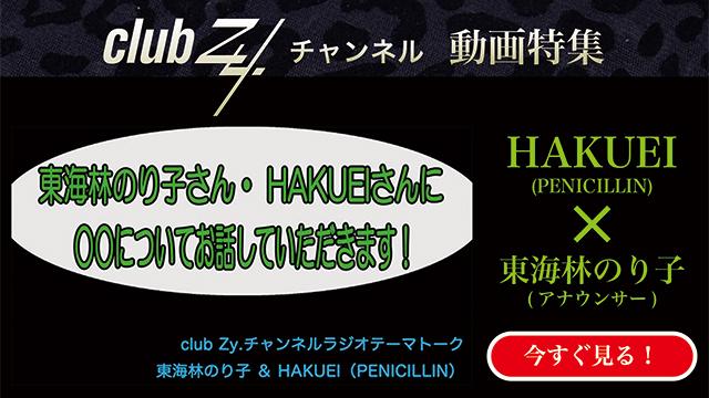 HAKUEI(PENICILLIN) × 東海林のり子(アナウンサー) 動画(4):「最近のこだわりのあるアイテム」を教えて下さい。#日刊ブロマガ!club Zy.チャンネル