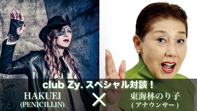 HAKUEI(PENICILLIN) × 東海林のり子(アナウンサー)スペシャル対談! 第4回(全4回) 「ライブがやりたくてバンドを始めたから、単純に(コロナで)ライブができないのはイヤでしょうがなかった」(HAKUEI)
