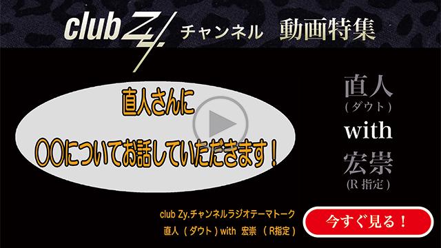 直人(ダウト) with 宏崇(R指定) 動画(2):「これだけは欠かさない!という日々のルーティン」を教えて下さい。#日刊ブロマガ!club Zy.チャンネル