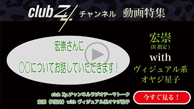 宏崇(R指定) with ビジュアル系オヤジ星子 動画(4):「こだわりのあるアイテム」を教えて下さい。#日刊ブロマガ!club Zy.チャンネル
