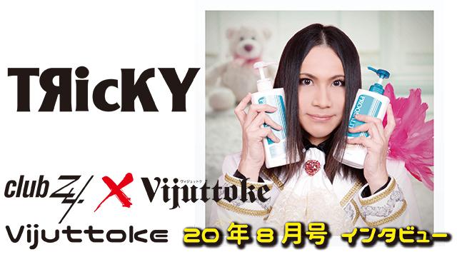 Vijuttoke20年8月号「TЯicKY」インタビュー