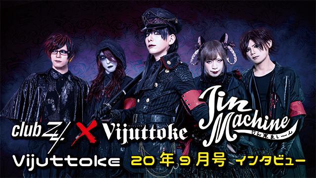 Vijuttoke20年9月号「Jin-Machine」インタビュー