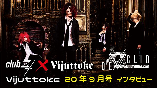 Vijuttoke20年9月号「DE/CLIO」インタビュー