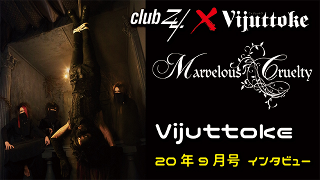Vijuttoke20年9月号「Marvelous Cruelty」インタビュー