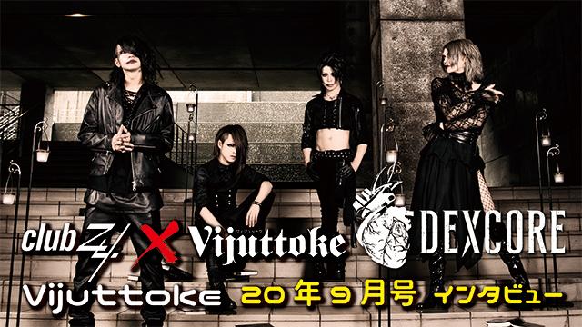 Vijuttoke20年9月号「DEXCORE」インタビュー