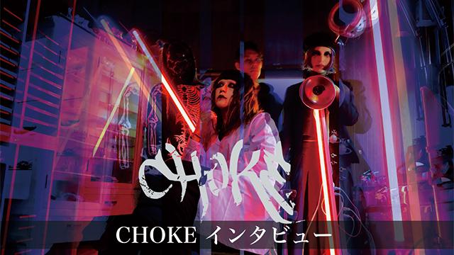 CHOKE インタビュー 「あなたの存在を「賛美」するのか、否定したことが「惨劇」を呼ぶのか…。CHOKE、衝撃作「人間惨歌」について語る。」
