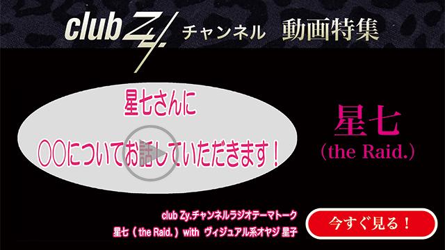 星七(the Raid.) 動画(2):「これだけは欠かさない!という日々のルーティン」を教えて下さい。#日刊ブロマガ!club Zy.チャンネル
