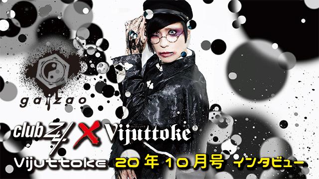 Vijuttoke20年10月号「gaizao」インタビュー
