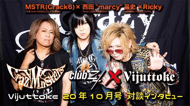 "Vijuttoke20年10月号「MSTR(Crack6)×西田""marcy""昌史×Ricky対談」インタビュー"