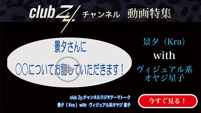 景夕(Kra) with ビジュアル系オヤジ星子 動画(3):「自分史上最高の[ごちそう]」を教えて下さい。#日刊ブロマガ!club Zy.チャンネル