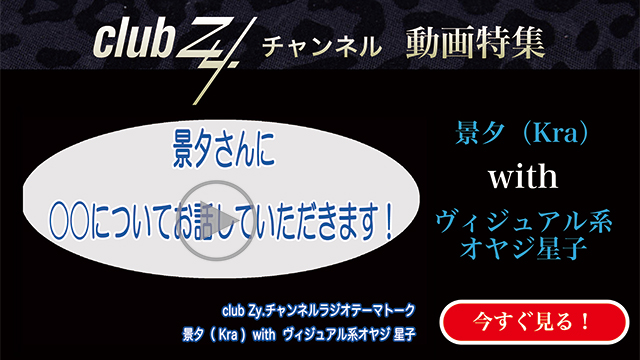 景夕(Kra) with ビジュアル系オヤジ星子 動画(4):[幸せだなぁ~]と感じるのはどんな時ですか?#日刊ブロマガ!club Zy.チャンネル