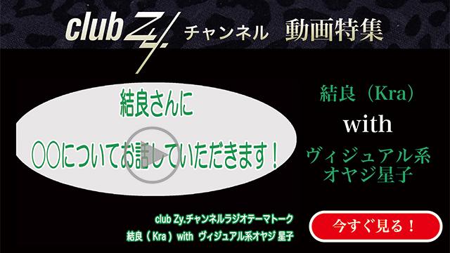 結良(Kra) with ビジュアル系オヤジ星子 動画(1):「いま、ハマっているもの」を教えて下さい。#日刊ブロマガ!club Zy.チャンネル