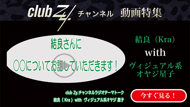 結良(Kra) with ビジュアル系オヤジ星子 動画(4):[幸せだなぁ~]と感じるのはどんな時ですか?#日刊ブロマガ!club Zy.チャンネル